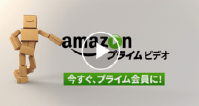 アマゾン プライム・ビデオ